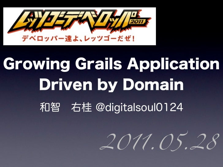 Growing Grails Software, Driven by Domain