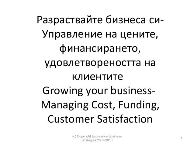 Growing your business  managing cost, funding, customer satisfaction - bulgarian