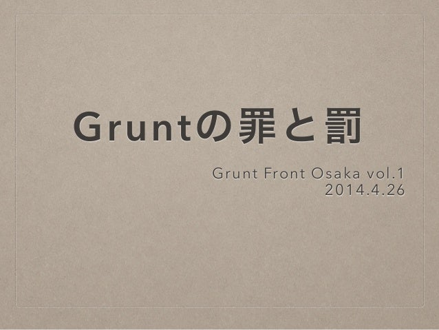 Gruntの罪と罰 Grunt Front Osaka vol.1 2014.4.26