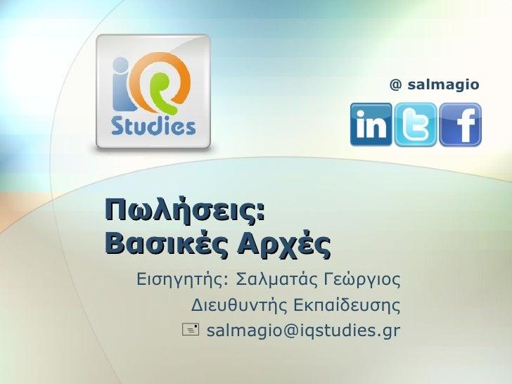 @ salmagioΠωλήσεις:Βασικές Αρχές Εισηγητής: Σαλματάς Γεώργιος      Διευθυντής Εκπαίδευσης      salmagio@iqstudies.gr