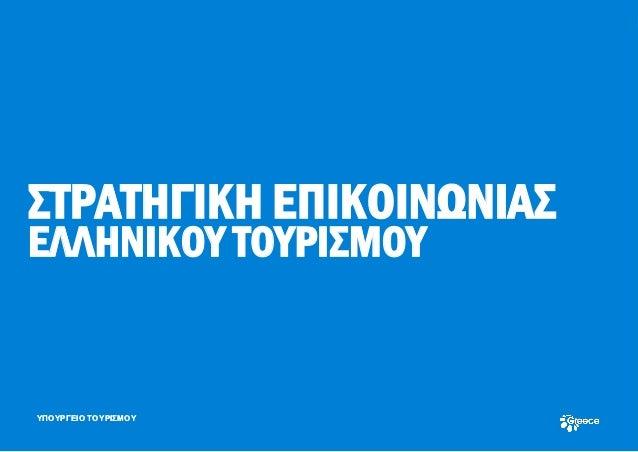 Ε.Ο.Τ: Η νέα Επικοινωνιακή Στρατηγική του Ελληνικού Τουρισμού