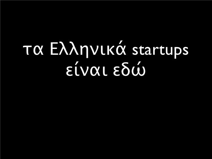 τα Ελληνικά startups      είναι εδώ