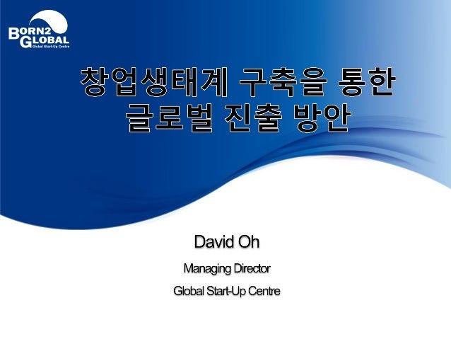 [Gsc2014 spring(2)] 미래글로벌창업지원센터 발표자료