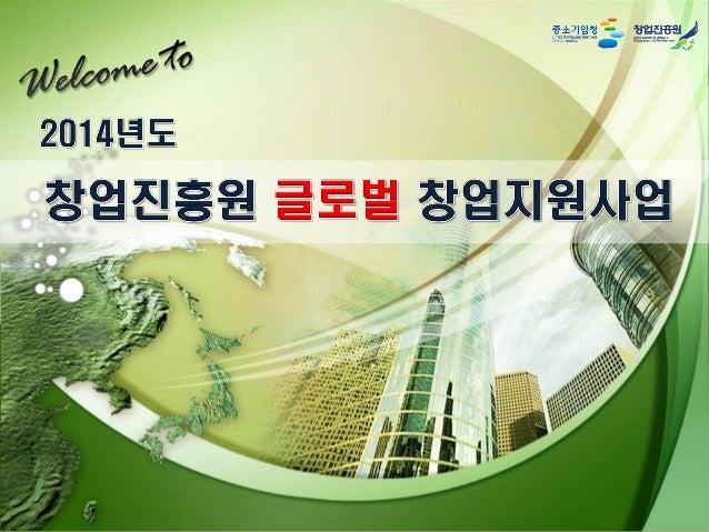 [Gsc2014 spring(4)]창업진흥원+글로벌+지원사업
