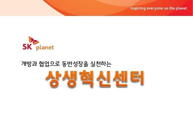 [Gsc2014 spring(6)] sk 플래닛 상생혁신센터 소개자료