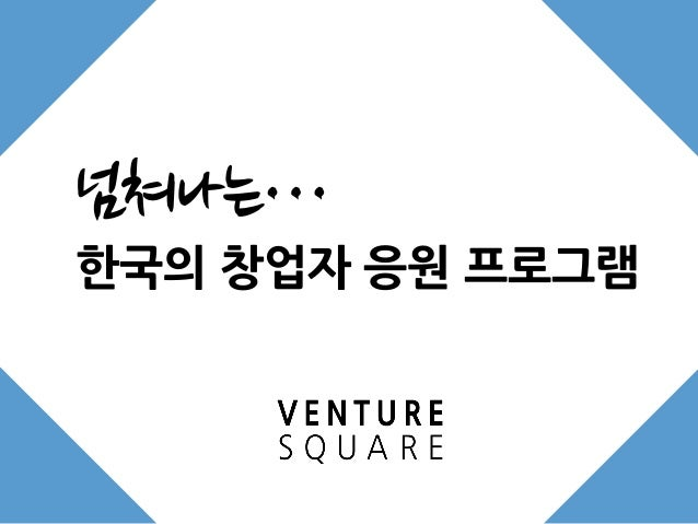 넘쳐나는… 한국의 창업자 응원 프로그램