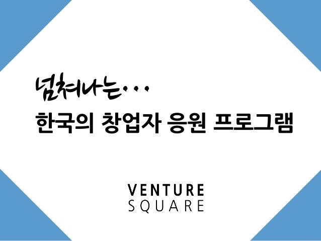 [Gsc2014 spring(8)]venture map gsc2014-spring_명승은_