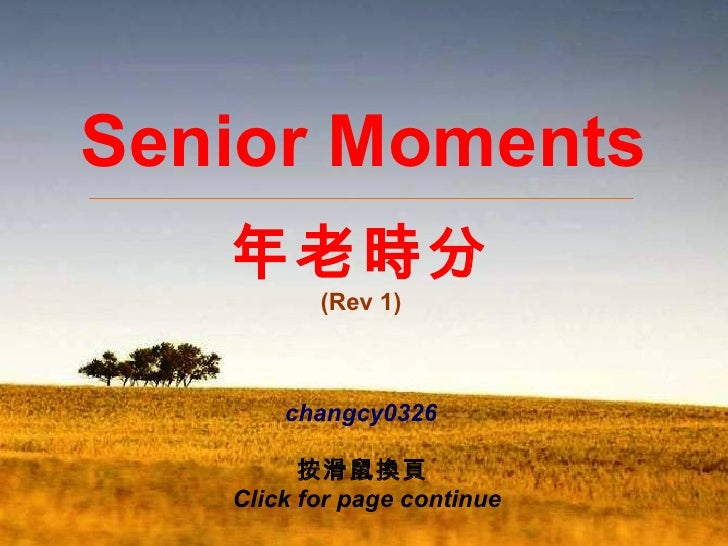 Senior Moments 年老時分 (Rev 1) 按滑鼠換頁  Click for page continue changcy0326