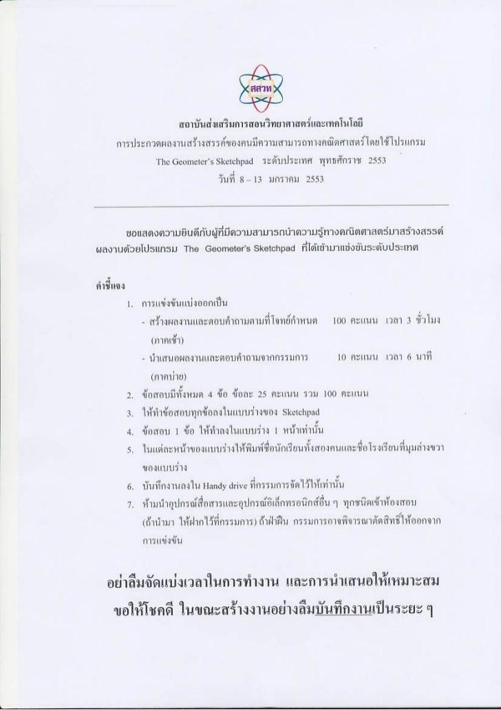 ข้อสอบ Gsp จัดโดย สสวท. ระดับประถมศึกษา ปี 2553