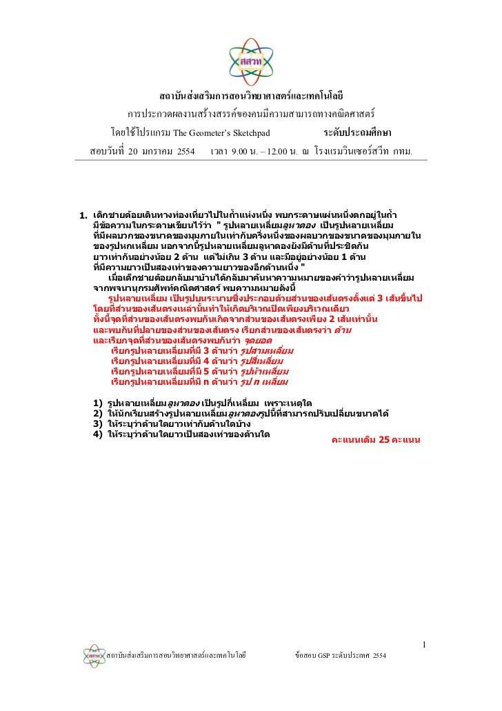 ข้อสอบ Gsp จัดโดย สสวท. ระดับประถมศึกษา ปี 2554