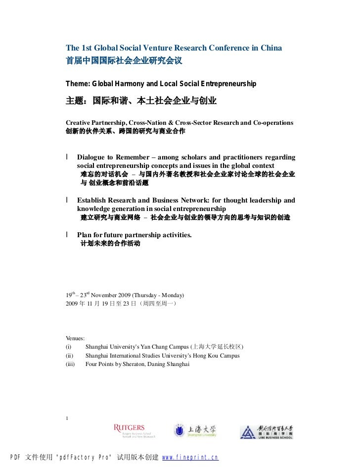 The 1st Global Social Venture Research Conference in China             首届中国国际社会企业研究会议              Theme: Global Harmony a...