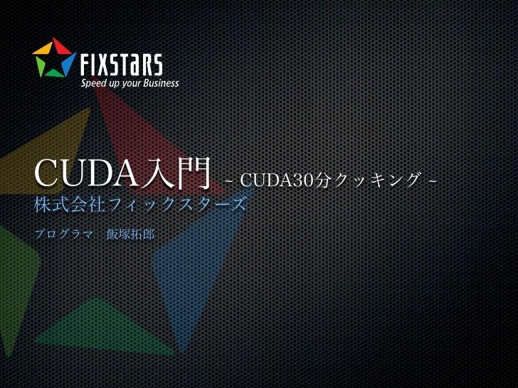 GTC2011 Japan