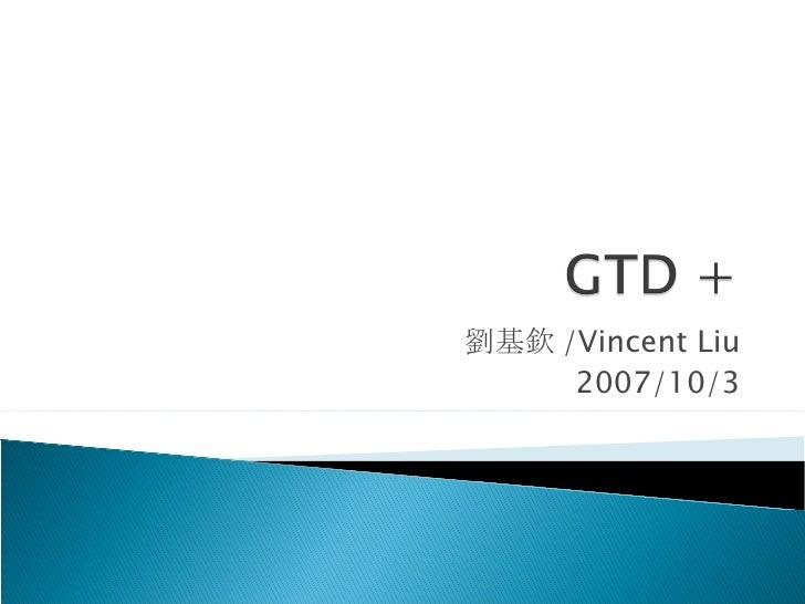 劉基欽 /Vincent Liu 2007/10/3