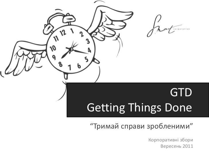 """GTDGetting Things Done""""Тримай справи зробленими""""              Корпоративні збори                  Вересень 2011"""
