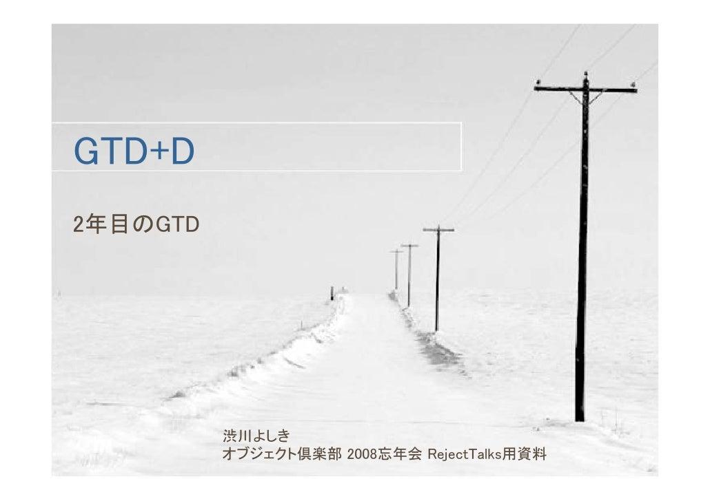 GTD+D