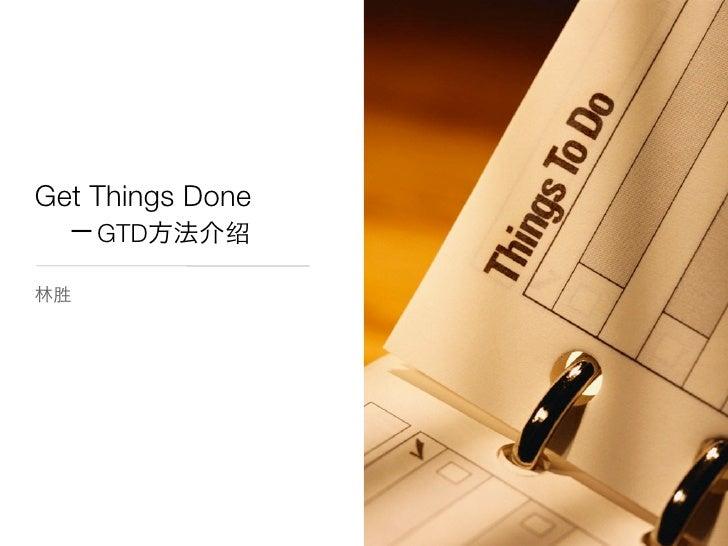 Get Things Done     GTD