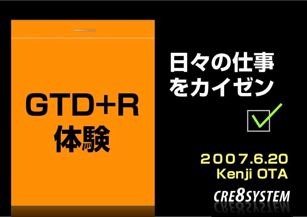 GTD+R体験(オブラブ2007夏)