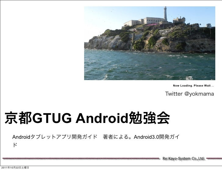 Now Loading. Please Wait ...                  GTUG Android        Android                  Android3.0                     ...