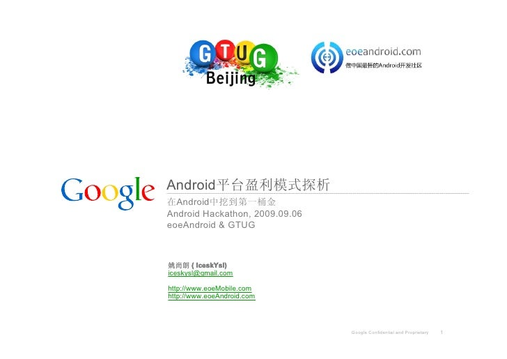Android平台盈利模式探析 在Android中挖到第一桶金 Android Hackathon, 2009.09.06 eoeAndroid & GTUG    姚尚朗 ( IceskYsl) iceskysl@gmail.com  htt...