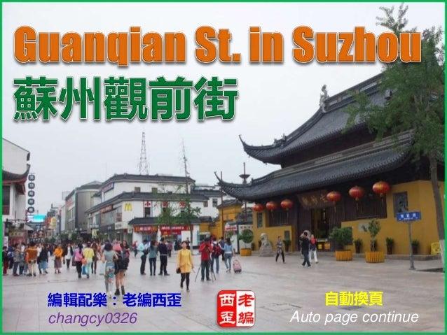 Guanqian street in suzhou (蘇州觀前街)