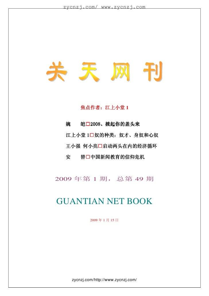 Guantian net book