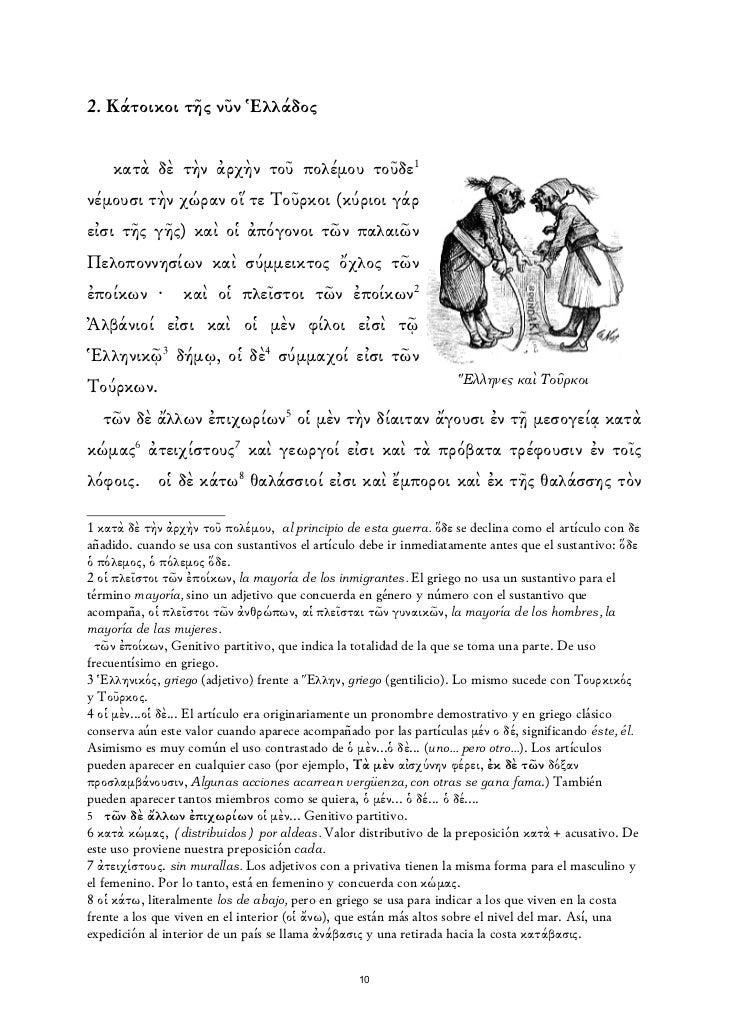 Elevzeria i zanatos 2