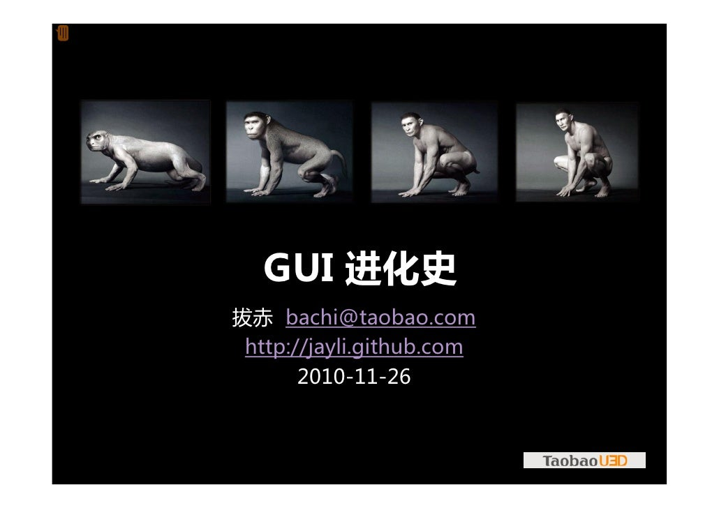 GUI进化史