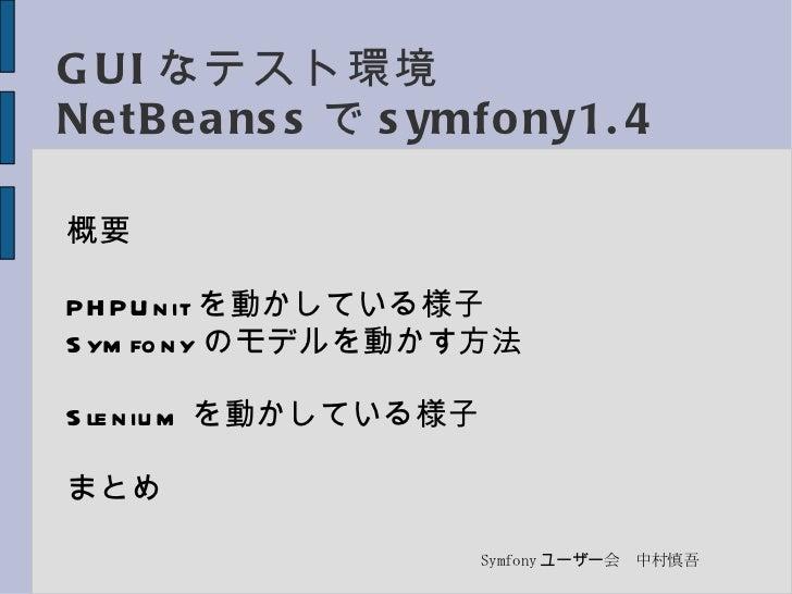 GUI なテスト環境 NetBeanss で symfony1.4 <ul><li>概要
