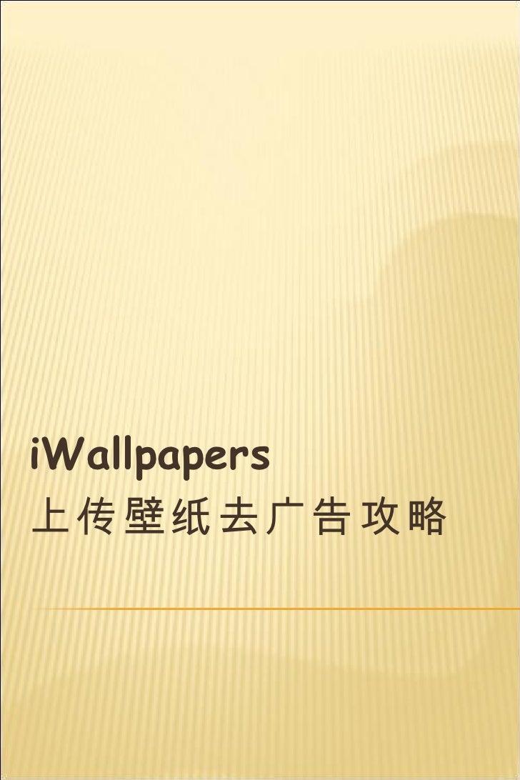 iWallpapers壁纸上传攻略