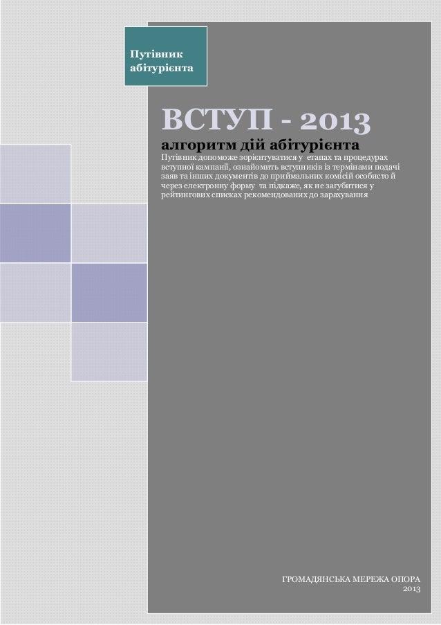 0 ВСТУП - 2013 алгоритм дій абітурієнта Путівник допоможе зорієнтуватися у етапах та процедурах вступної кампанії, ознайом...