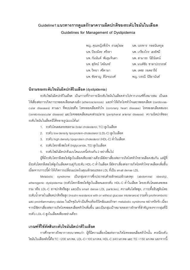 Guideline1:แนวทางการดูแลรักษาความผิดปกติของระดับไขมันในเลือด Guidelines for Management of Dyslipidemia พญ. คุณหญิงพึงใจ งา...