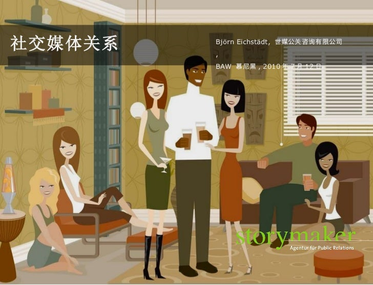 Social Media Relations 社交媒体关系 - Chinese Version