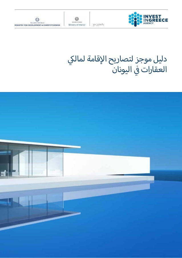 A brief guide to Residence Permits for real estate owners in Greece - Arabic