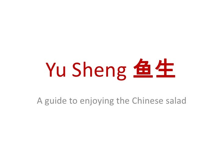 Yu Sheng 鱼生<br />A guide to enjoying the Chinese salad<br />