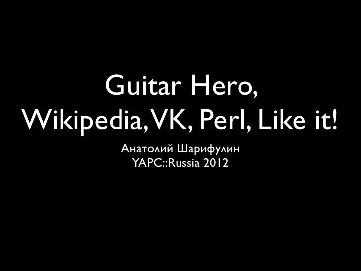 Guitar Hero, Wikipedia, VK, Perl, Like it! (русская версия)