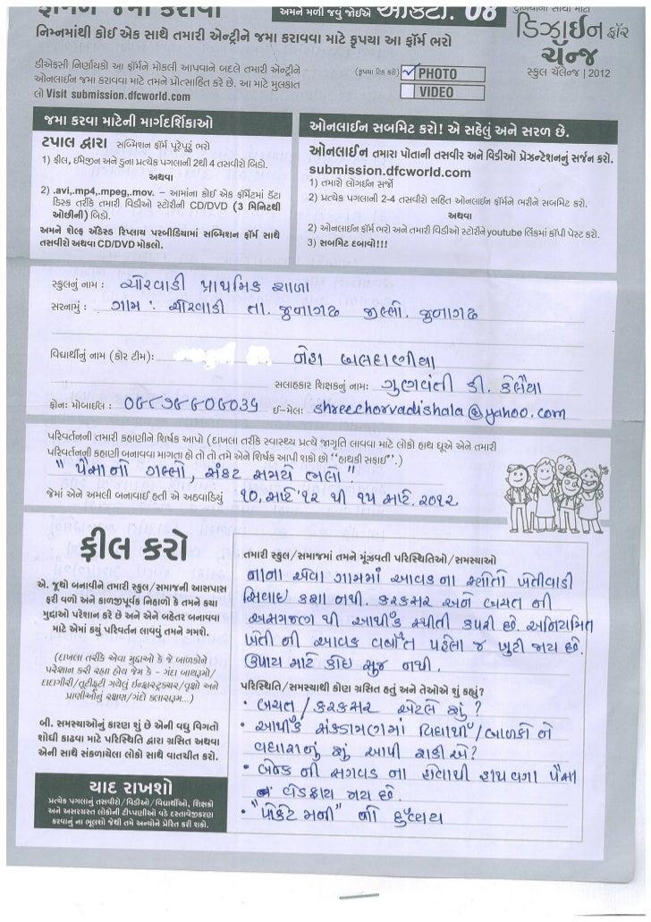 GUJ-2012-02 Chorwadi Prathmik Shala -Paisa no gallo, sankat samaye bhalo