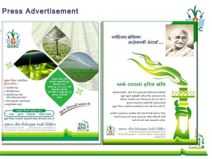 Micro Irrigation In Gujarat