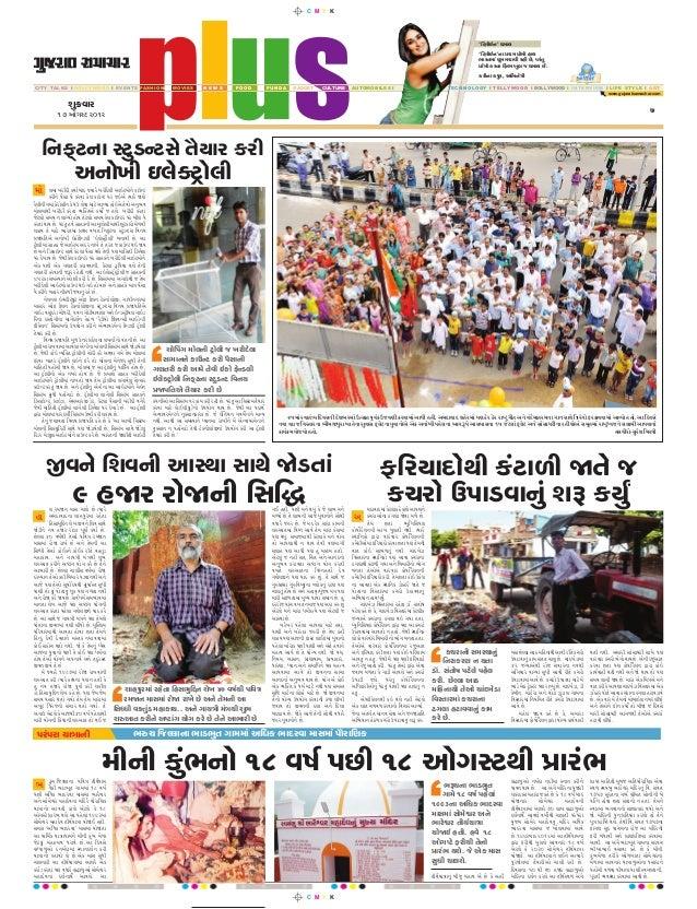 RFID Shopping Cart - Gujarat Samachar - 17 Aug 2012