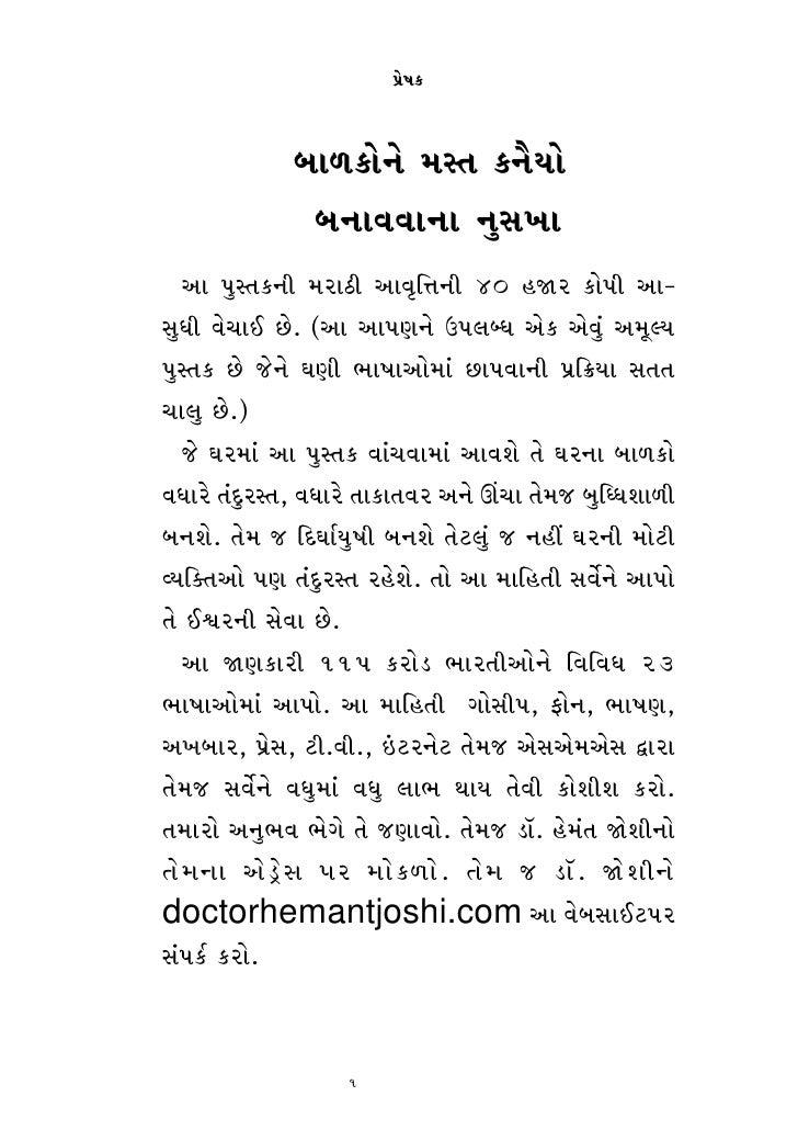 Gujarati Ebook