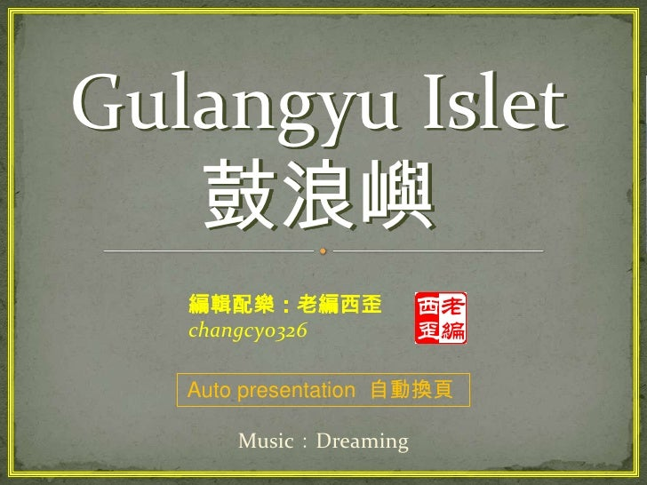 Gulangyu Islet鼓浪嶼<br />編輯配樂:老編西歪<br />changcy0326<br />Auto presentation  自動換頁 <br />Music:Dreaming<br />