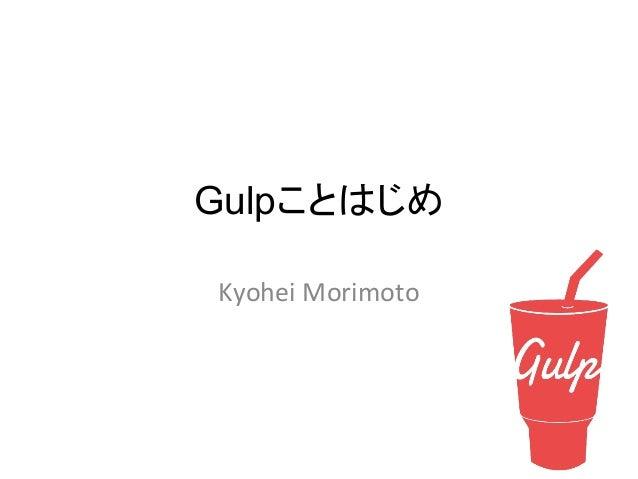 Gulpことはじめ Kyohei Morimoto