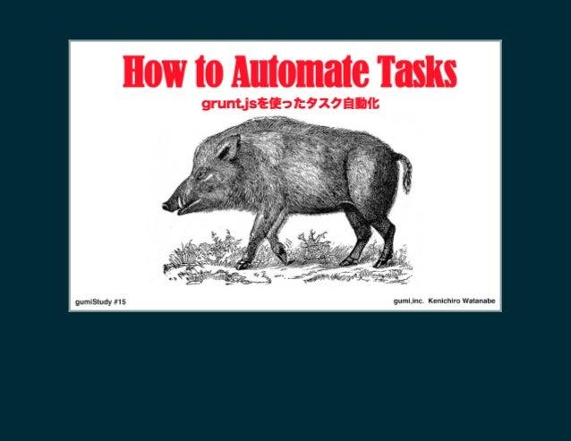 gumistudy#15 How to Automate Tasks grunt.jsを使ったタスク自動化