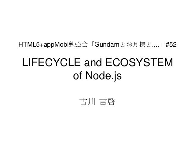 Gundam#52: lifecycle and ecosystem of node.js