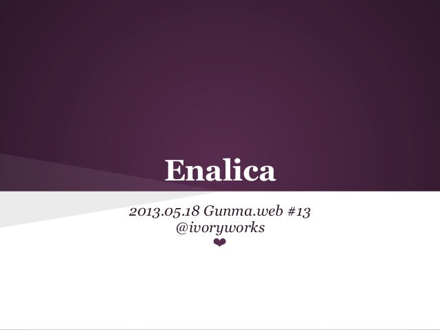 Enalica2013.05.18 Gunma.web #13@ivoryworks❤