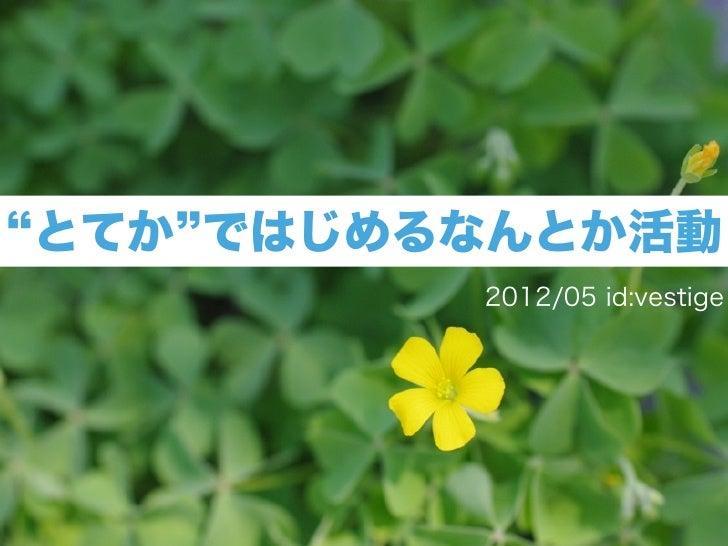 とてか ではじめるなんとか活動         2012/05 id:vestige