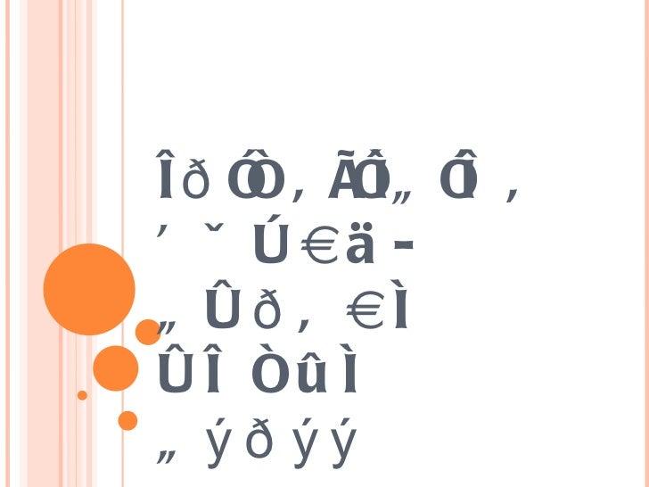 Îðîñ,   Ìîíãîë, Õÿòàä- ãóðâàí  óëñûí ãýðýý