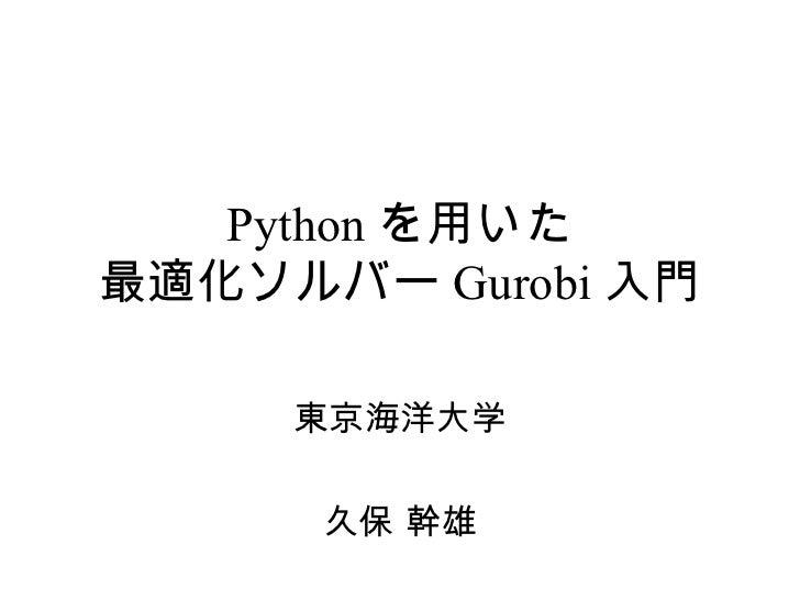 Gurobi python