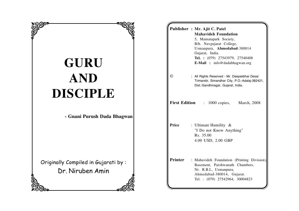 Guru shishya english