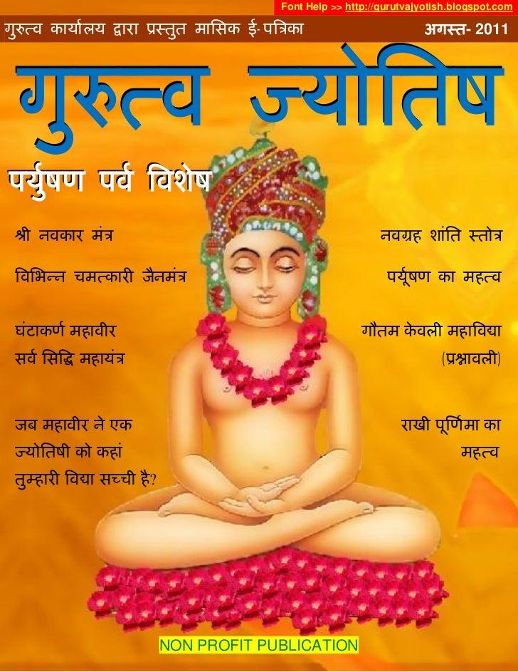 Font Help >> http://gurutvajyotish.blogspot.comगु    व कायालय        ारा   तुत मािसक ई-प का                          अग त-...