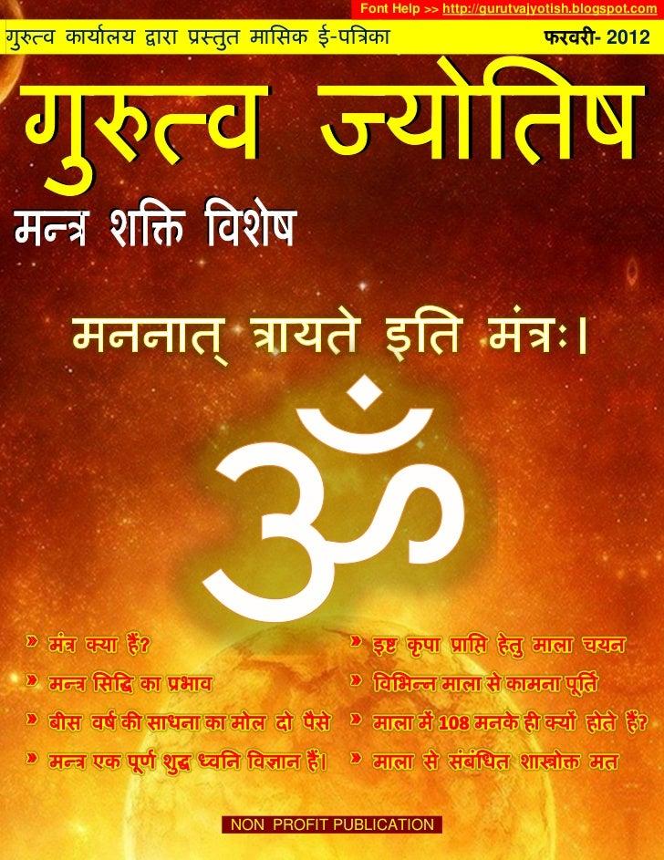 Font Help >> http://gurutvajyotish.blogspot.comगुरुत्व कार्ाालर् द्वारा प्रस्तुत मासिक ई-पत्रिका                         फ...